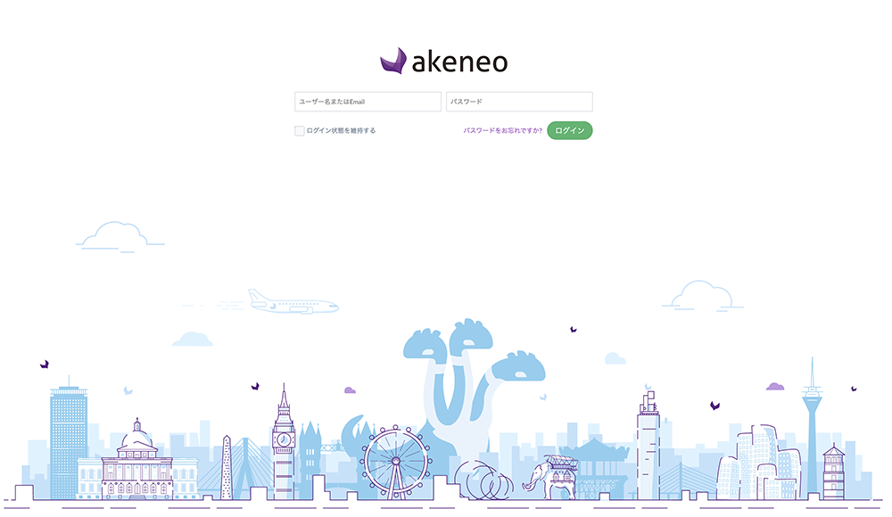 Akeneo PIMログイン画面