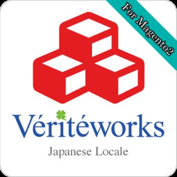 Magento2 日本語ロケール