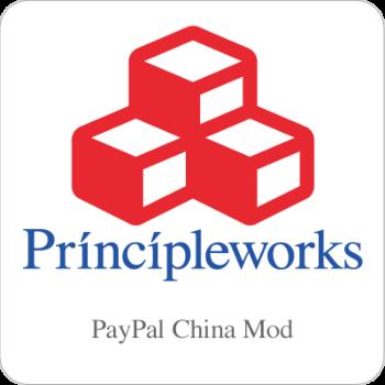 PayPal銀聯対応エクステンション