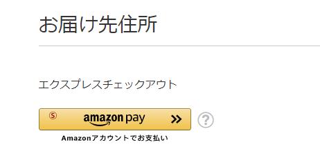 amazon-pay-13