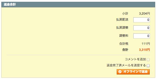 ブログ キャンセルとクレジットメモを知る magentoと越境ecの総合