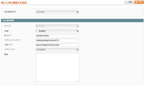 URL書換入力例